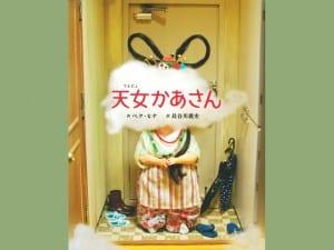 ペク・ヒナ 作 ブロンズ新社 1400円+税