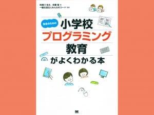 (一社)みんなのコード 編著 翔泳社 1680円+税