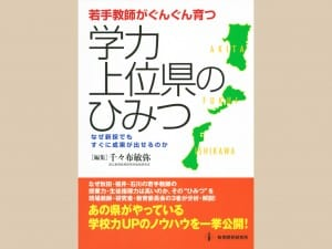教育開発研究所 2160円+税