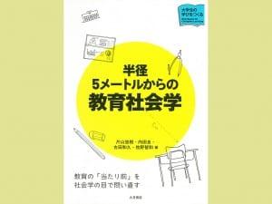 大月書店 片山悠樹ほか 編 2200円+税