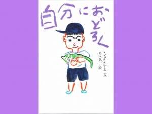 たなかかずお 文 あべ弘士 絵 童話屋 1700円+税