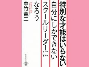 教育開発研究所 中竹竜二 著 2000円+税