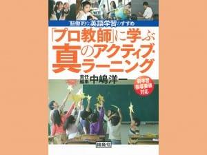 開隆堂出版 中嶋洋一 責任編集 2700円+税
