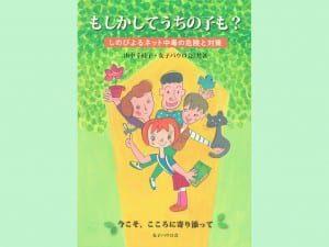 山中千枝子・女子パウロ会 共著 900円+税