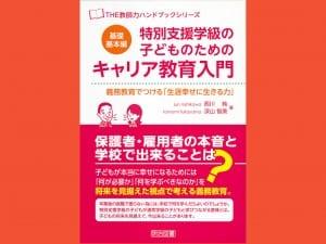 明治図書 西川純 深山智美 著 1500円+税