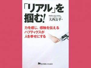 大西公平 著 東京電機大学出版局 1600円+税