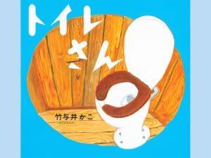 竹与井かこ 作 佼成出版社 1300円+税