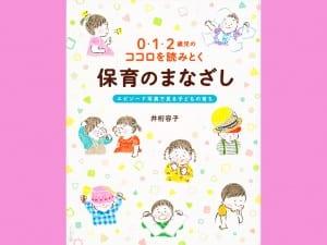 井桁容子 著 チャイルド社 1400円+税
