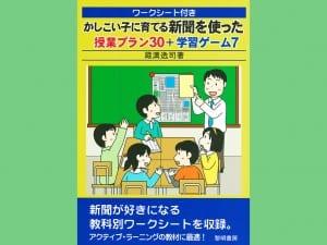 黎明書房 蔵満逸司 著 1800円+税