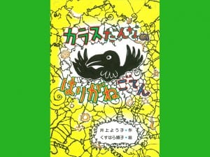 井上よう子 作 くすはら順子 絵 文研出版 1200円+税