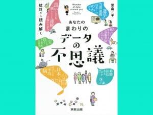 実教出版 景山三平 著 1200円+税