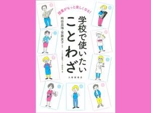 大修館書店 時田昌瑞/安藤友子 監修 1600円+税