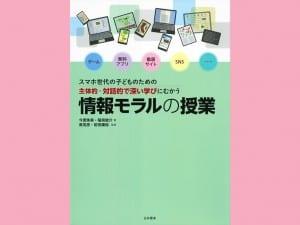 日本標準 今度珠美/稲垣俊介 著 1500円+税