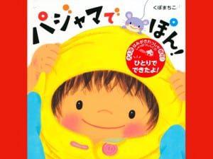 くぼまちこ 作 アリス館 1000円+税