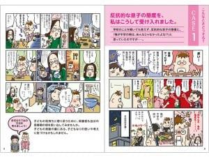 思春期の子供への保護者の接し方を漫画で解説
