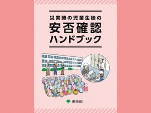 「災害時の児童生徒の安否確認ハンドブック」表紙