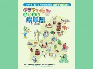 「グラフでみる かく ふるさと岐阜県」の表紙
