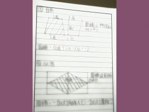 ノートの取り方を学ぶ(算数)