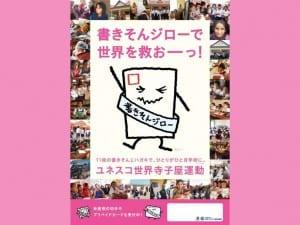 「書きそんじハガキ・キャンペーン」のポスター