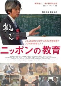 〇チラシ 菊池先生インタビュー 映画編