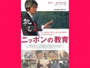 映画『挑む ニッポンの教育』