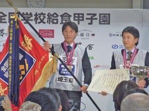 優勝した越生小学校(左が三好調理員 右が小林栄養教諭)