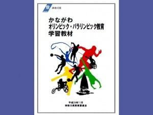 神奈川県教委が作成した学習教材