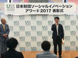 表彰された浅谷治希さん(右)と笹川陽平日本財団会長(左)