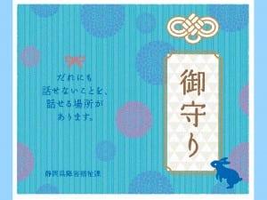 県内の全高校生に配布するお守り型啓発カード