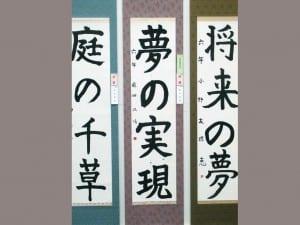 教育新聞社賞受賞作品(中央)