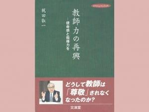 梶田叡一 著 文溪堂 1800円+税