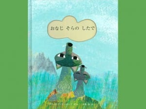 ブリッタ・テッケントラップ 作・絵 ひさかたチャイルド 1500円+税