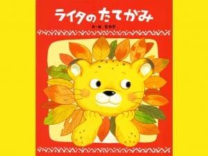 モカ子 作・絵 ひさかたチャイルド 1200円+税