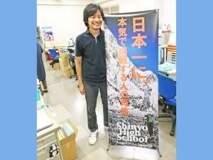 札幌新陽高校では、教員の自己実現も応援。ヒマラヤ登山に挑む教諭の姿が、学校パンフレットの表紙を飾った