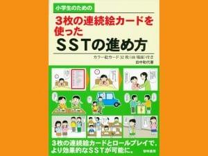 田中和代 著 黎明書房 4630円+税