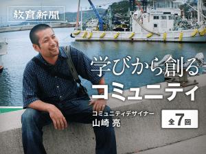 eye-catch_1024-768_yamazaki