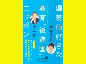 池上彰+増田ユリヤ 著 ポプラ社 800円+税