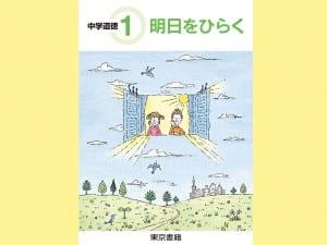 東京書籍・中・道徳