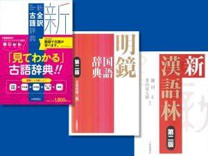 01大修館書店・国語