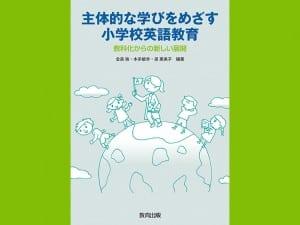 金森強・本多敏幸・泉 惠美子 編著 教育出版 2400円+税