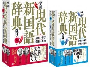 05学研・国語