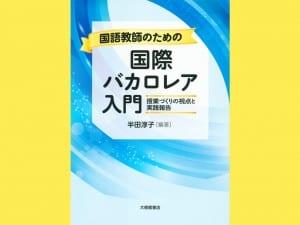 半田淳子 編著 大修館書店 2200円+税