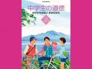学研・中道徳