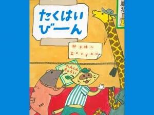 林木林 作 出口かずみ 絵 小峰書店 1500円+税