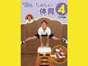 大日本図書体育3