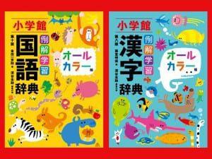 02小学館・国語