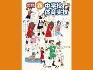 大日本図書体育1