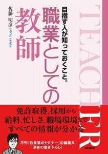 佐藤明彦著 時事通信社 1400円+税