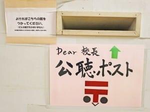 生徒が校長先生に手紙を投函できる「公聴ポスト」