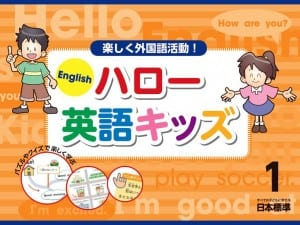日本標準・小学校英語